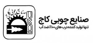صنایع چوبی کاج لارستان